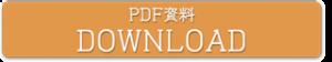 PDF資料DOWNLOAD