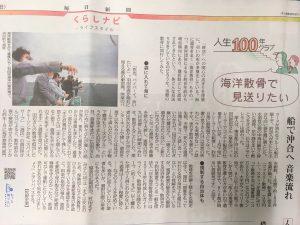 517毎日新聞掲載WEB版人生100年クラブ:海洋散骨で見送りたい 船で沖合へ、音楽流れ - 毎日新聞