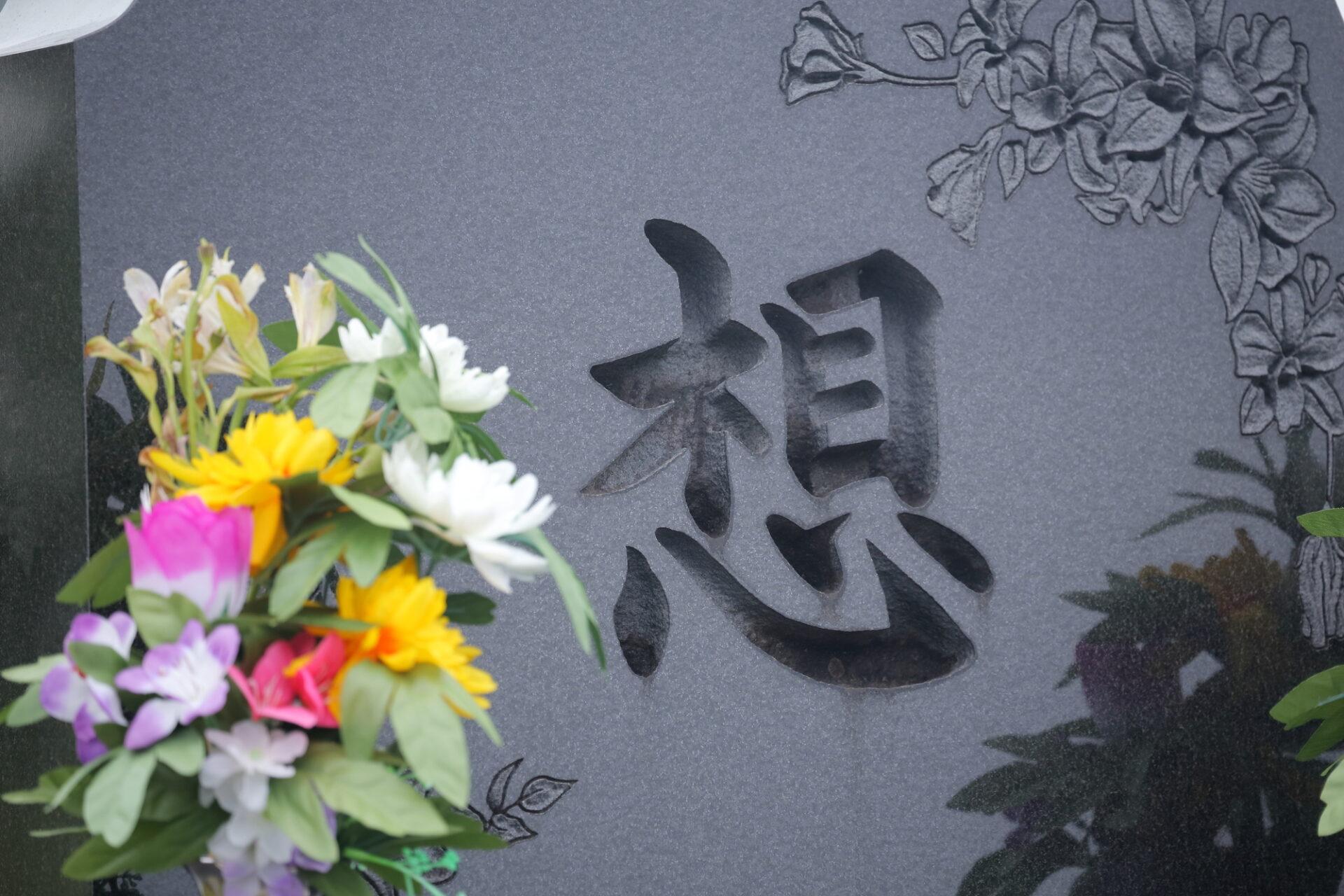 「想」が彫刻されている墓石