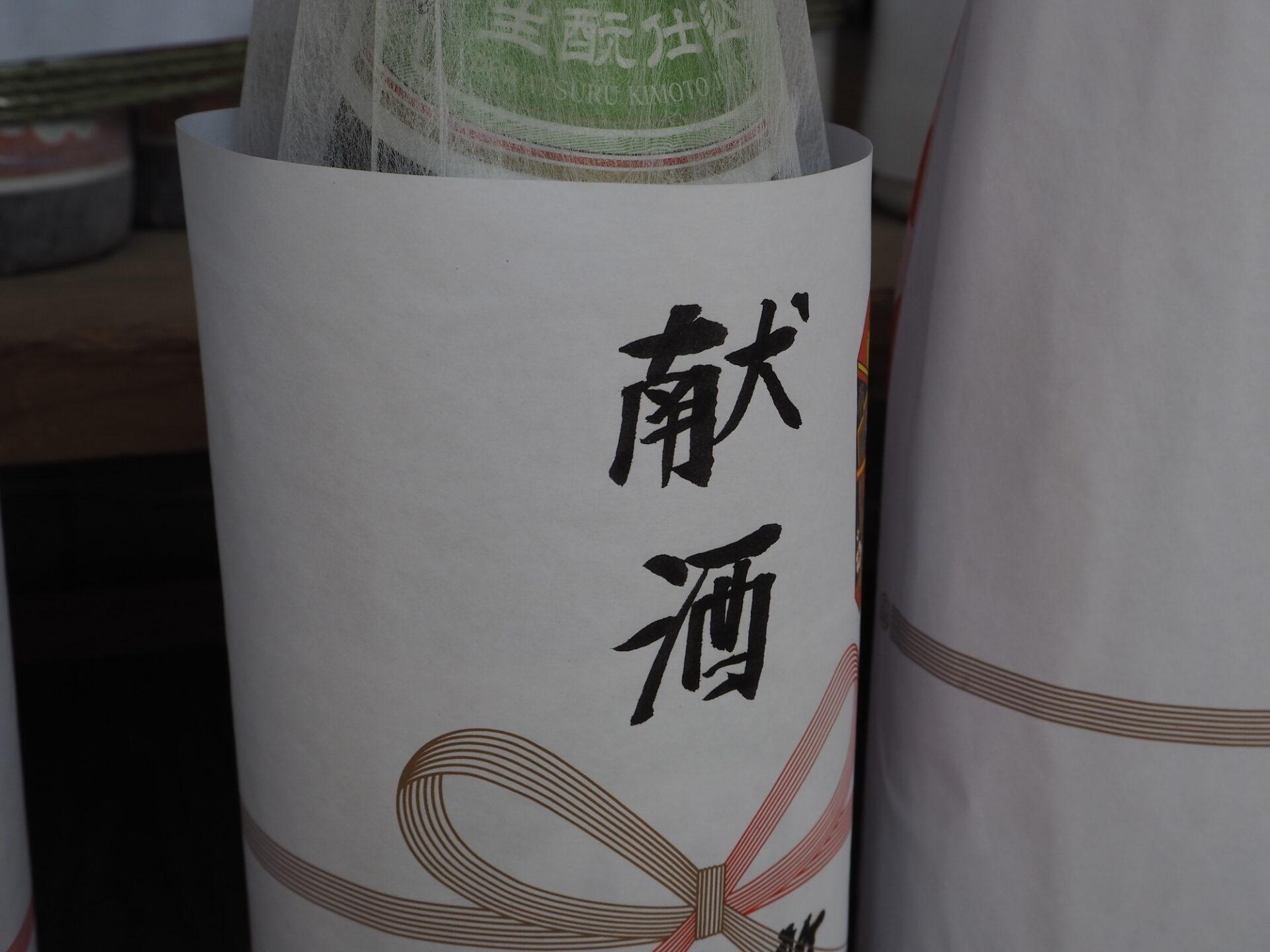 献酒用のお酒と熨斗がかけられた酒瓶